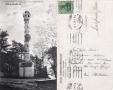 1913-schildhorndenkmal-klein